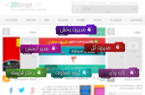 برچسب های کاربری عاشقانه برای انجمن به صورت لایه باز
