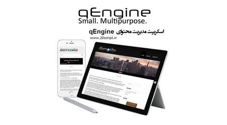 اسکریپت مدیریت محتوای qEngine