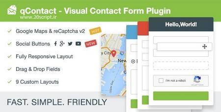 افزونه وردپرس ساخت آسان فرم تماس باما qContact Form Builder