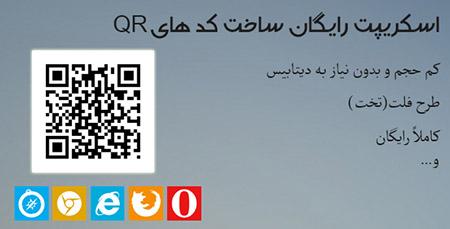 qrcodes cover اسکریپت فارسی ساخت کد های QR
