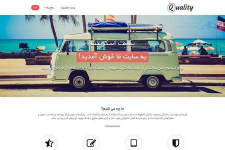 قالب شرکتی وردپرس Quality فارسی