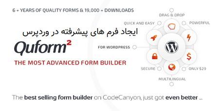افزونه فارسی فرم ساز پیشرفته وردپرس Quform نسخه 2.8.0