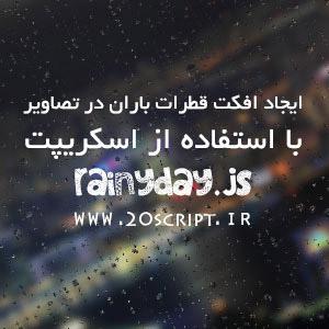 اسکریپت افکت قطرات باران در تصاویر