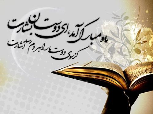 بنر های گوشه ای ماه رمضان ۹۳