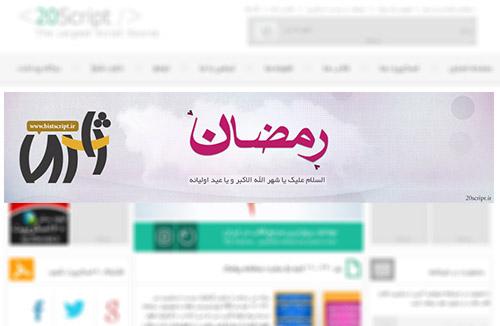 هدر لایه باز بسیار زیبا با موضوع رمضان شماره دو