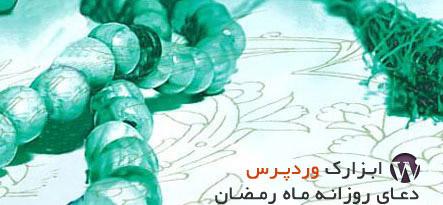 ابزارک وردپرس نمایش دعای روزانه ماه رمضان سال 1393