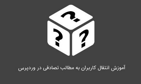 http://www.20script.ir/wp-content/uploads/randompost.jpg