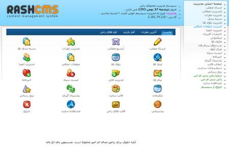 اسکریپت سیستم مدیریت محتوا راش نسخه 3