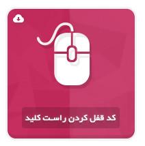 ابزار وب : کد قفل راست کلیک