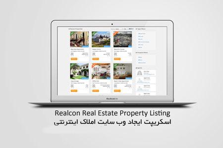 اسکریپت ایجاد وب سایت املاک حرفه ای با Realcon