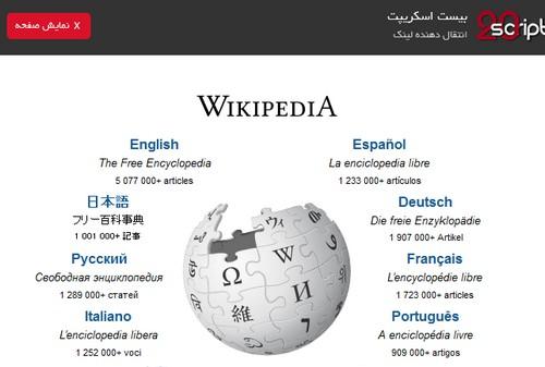 اسکریپت فارسی انتقال دهنده لینک حرفه ای