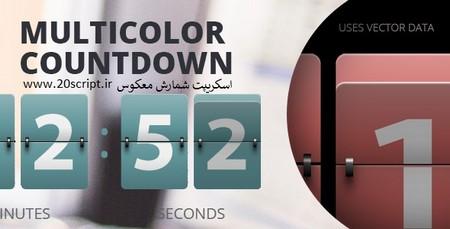 اسکریپت شمارش معکوس Resizable Multicolor Countdown