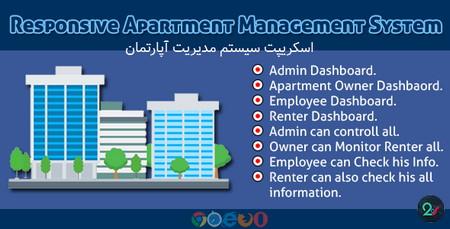 اسکریپت سیستم مدیریت آپارتمان Responsive Apartment Management System