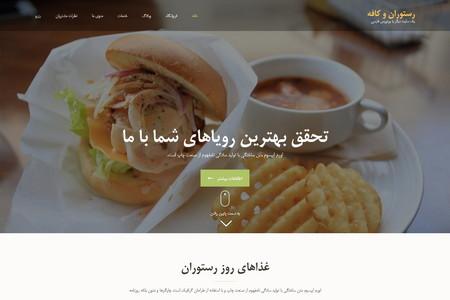دانلود قالب وردپرس کافه و رستوران Restaurant and Cafe فارسی