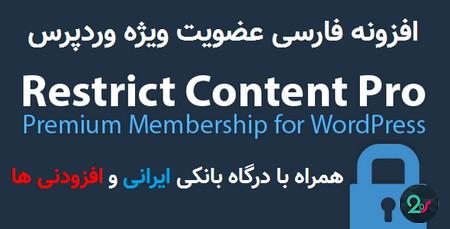 افزونه عضویت ویژه وردپرس Restrict Content Pro فارسی نسخه 3.3.7 همراه با درگاه ایرانی