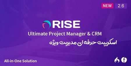 اسکریپت حرفه ای مدیریت پروژه RISE نسخه 1.9