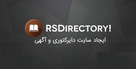 ایجاد وب سایت آگهی در جوملا با افزونه RSDirectory