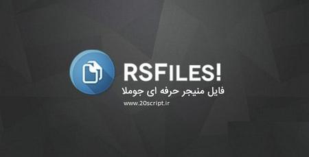افزونه مدیریت فایل و دانلود در جوملا RSFiles
