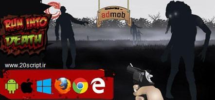 اسکریپت بازی آنلاین و مهیج تیراندازی Run Into Death