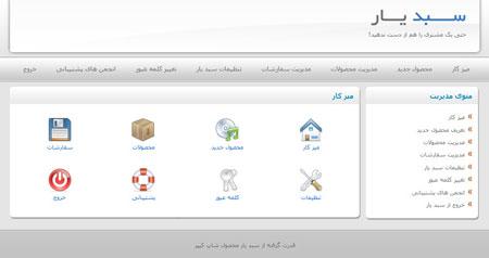 اسکریپت تولید لینک خرید هوشمند سبدیار