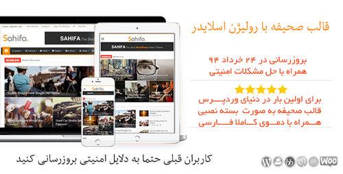 دانلود قالب فارسی صحیفه نسخه 5.2.1 برای وردپرس