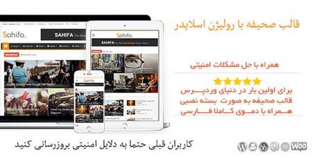 دانلود قالب فارسی صحیفه نسخه 5.2.2 برای وردپرس
