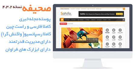 پوسته مجله خبری فارسی صحیفه (Sahifa) نسخه 4.3.2
