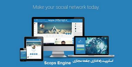 اسکریپت راه اندازی جامعه مجازی Scops Engine