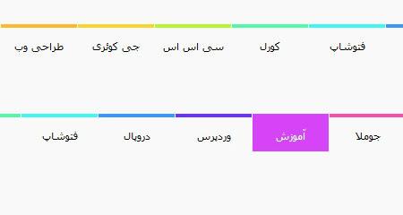 منوی فارسی بسیار زیبای افقی رنگارنگ فلت