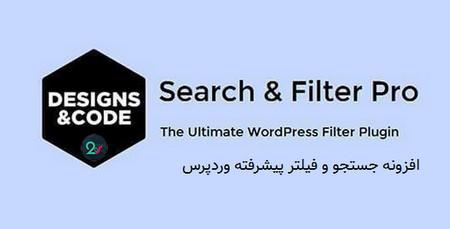 افزونه جستجو و فیلتر پیشرفته وردپرس Search & Filter Pro نسخه 2.4.4