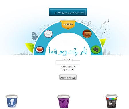 قالب شیک صدا یاب برای et chat فارسی
