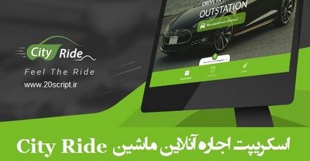 اسکریپت اجاره آنلاین ماشین City Ride