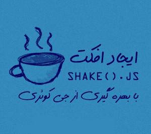 آموزش ایجاد افکت shake + جی کوئری