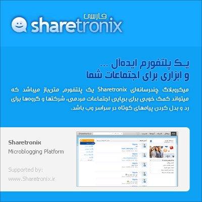 اسکریپت میکروبلاگ اجتماعی شیرترانیکس فارسی نسخه ۳٫۶٫۲
