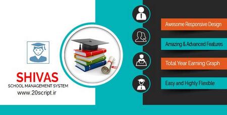 اسکریپت سیستم مدیریت مدرسه Shivas