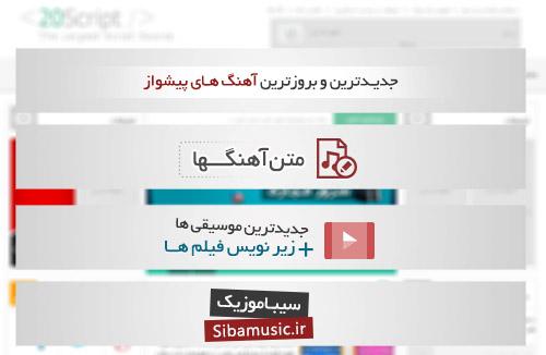 بنر لایه باز سیبا موزیک برای سایت های موزیک