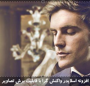 اسلایدر واکنشگرا به قابلیت برش تصاویر