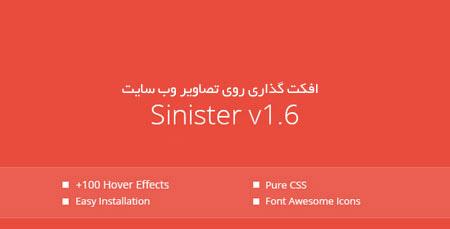 افکت های خلاقانه بر روی تصاویر با 4.Sinister v1.6