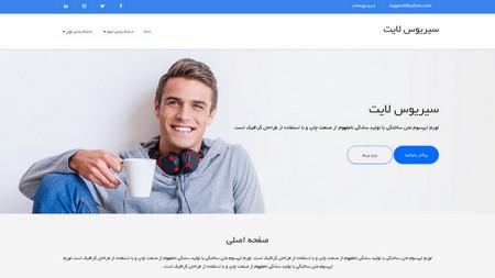 دانلود قالب وردپرس شرکتی Sirius lite فارسی