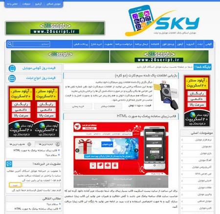 دانلود قالب موبایل اسکای برای وردپرس