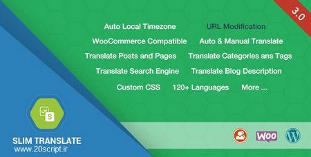 افزونه وردپرس چندزبانه کردن وب سایت Slim Translate
