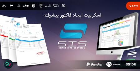 اسکریپت ایجاد فاکتور آنلاین Smart Invoice System