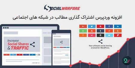 افزونه اشتراک گذاری مطالب در شبکه های اجتماعی Social Warfare Pro