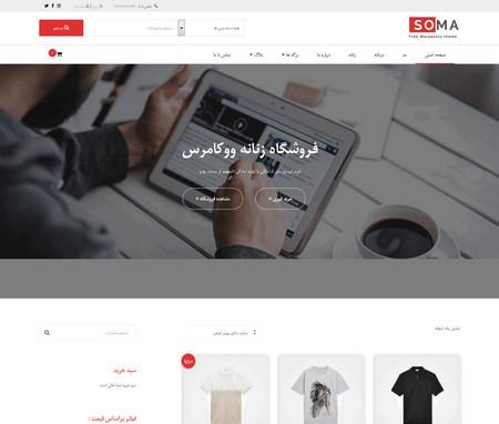 دانلود قالب وردپرس فروشگاهی Soma فارسی