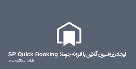 ایجاد سیستم رزرو آنلاین با افزونه جوملا SP Quick Booking