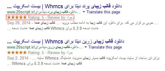 مطالب خود را در گوگل ستاره دار کنید + افزونه