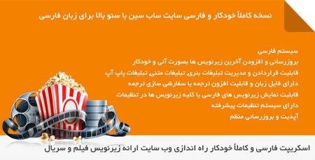 اسکریپت پیشرفته دانلود زیرنویس subscene فارسی