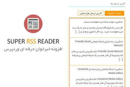افزونه فارسی خبرخوان حرفه ای وردپرس Super RSS Reader