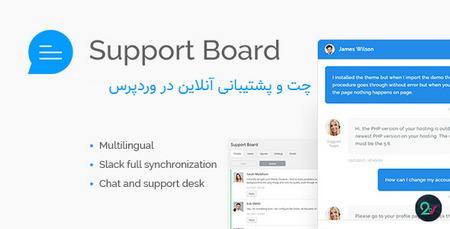 چت و پشتیبانی آنلاین در وردپرس با افزونه Support Board