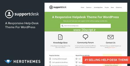 قالب وردپرس راه اندازی سایت دانشنامه Support Desk